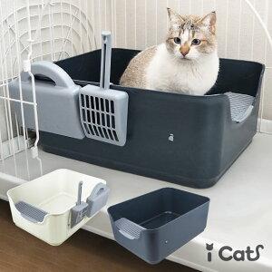 【 猫 トイレ 】iCat シンプルデザインCATトイレット アイキャット【 あす楽 翌日配送 】【 猫トイレ 猫のトイレ 猫用トイレ トイレタリー キャットトイレ ハウス トイレ本体 おしゃれ icat i dog