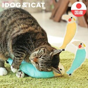 【 犬 猫 おもちゃ 】iCat iToy インコ キャットニップ入り アイキャット【 あす楽 翌日配送 】【 国産 布製 安全 ドッグトイ キャットトイ 犬のおもちゃ 猫のおもちゃ 玩具 キャットニップ 超