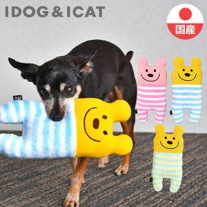 【 犬 猫 おもちゃ 】iDog iToy ボーダーくまさん カシャカシャ 鳴き笛入り アイドッグ【 あす楽 翌日配送 】【 国産 布製 安全 ドッグトイ 犬のおもちゃ 猫のおもちゃ 玩具 ぬいぐるみ 笛入り