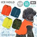【プレゼントのマスクはカゴに入れてね★】【 犬 猫 ペット 】IDOG ICE HOLD クーリングベスト 保冷剤付 撥水 メール…