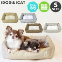 【マットプレゼント対象★】【 犬 猫 ベッド 】IDOG&ICAT ひんやり防虫スクエアベッド Sサイズ moscape COOL アイドッ…