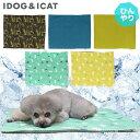 【 犬 猫 マット 】IDOG&ICAT ひんやりジェルマット アイドッグ【 あす楽 翌日配送 】【 涼感ジェル ひんやり 冷感 マ…