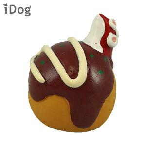 【 犬 おもちゃ 】iDog TOY ラテックスTOY たこ焼き アイドッグ【 あす楽 翌日配送 】【 ラテックス ゴム ラバー 犬用おもちゃ ドッグトイ 玩具 超小型犬 小型犬 犬用 i dog 楽天 】