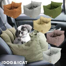 【 犬 猫 ベッド 】IDOG&ICAT ドライブベッド スタンダード【 あす楽 翌日配送 】【 クッション カドラー ペットベット ペットソファ 犬のベッド 猫のベッド ドッグハウス icat アイキャット i dog 楽天 】
