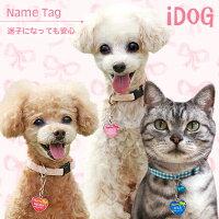 iDog&iCatネームタグ【迷子札ハート型】プレゼント。