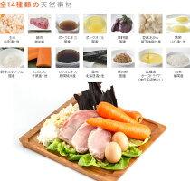 日本各地の選りすぐりの14種の食材から作られています。