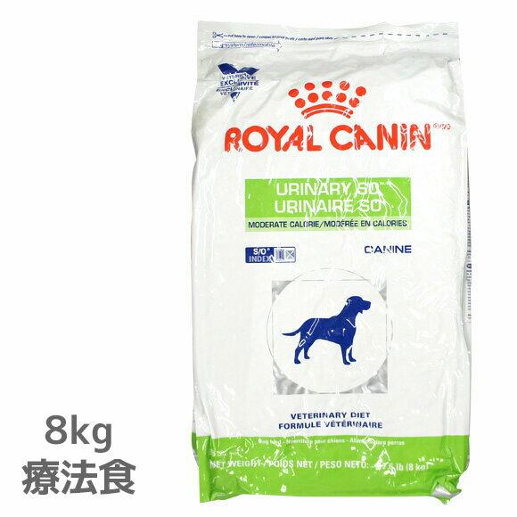【犬 ドッグフード】 ロイヤルカナン療法食 犬用 PHコントロール ライト 17.6LB 8kg【全国送料無料】【並行輸入品】【あす楽対応 翌日配送】 【ドッグ フード ドライフード 犬用フード 餌 エサ えさ ご飯 ごはん】