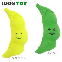 【ラテックス】【犬】【おもちゃ】iDog&iCatオリジナルラテックスTOYさやえんどう。3.65kgチワワのこまめが遊んでくれました