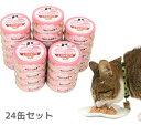 【猫 キャットフード】 プリンピア 介護のためのたまの伝説 長生きしてねとろみまぐろ 70g缶 24缶セット 【キャット …