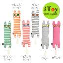 【 猫 おもちゃ 】IDOG&ICAT 国産おもちゃiToy ユキちゃんの仲間たち Sサイズ【 国産 布製 安全 猫おもちゃ キャット…