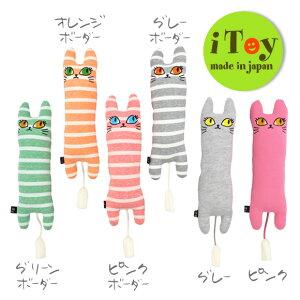 【 猫 おもちゃ 】IDOG&ICAT 国産おもちゃiToy ユキちゃんの仲間たち Sサイズ【 国産 布製 安全 猫おもちゃ キャットトイ 猫のおもちゃ 玩具 ぬいぐるみ キャットニップ またたび 猫用 i cat 】【