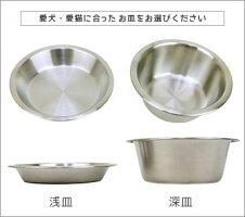 【犬】【猫】【食器台】iDogアイドッグKeatキート専用ディッシュステンレス浅皿。高級感・重厚感のあるステンレス製