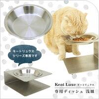 iDogアイドッグKeatキート専用ディッシュステンレス浅皿。