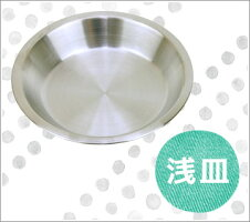【犬】【猫】【食器台】iDogアイドッグKeatキート専用ディッシュステンレス浅皿。浅皿の概要