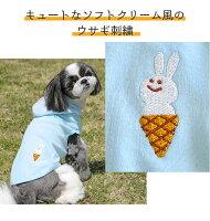キュートなソフトクリーム風のウサギ刺繍