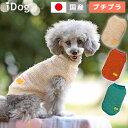 【 犬 服 タンクトップ 】iDog ミックスニットスマイルタンク アイドッグ メール便OK【 あす楽 翌日配送 】【 犬服 セ…