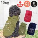 【 犬 服 パーカー】iDog スマイルプリントパーカー アイドッグ メール便OK【 あす楽 翌日配送 】【 犬服 春夏 フード…