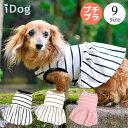 【 ワンピース 犬 服 】iDog ボーダーワンピ アイドッグ メール便OK【 あす楽 翌日配送 】【 スカート ワンピ ドレス …