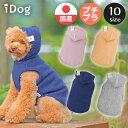 【 犬 服 パーカー 】iDog 起毛プリーツニットパーカー アイドッグ メール便OK【 あす楽 翌日配送 】【 犬服 秋冬 冬…
