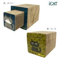 【猫】【つめとぎ】iCatアイキャットオリジナル飛び出すつめとぎネコトンネル。表と裏でカラーが異なります