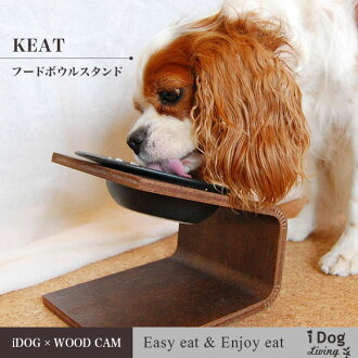 iDog Living Keat Quito 匚 L size Bowl sold separately