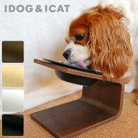 【犬】【猫】【食器台】iDogLivingKeatキートLサイズフードボウル別売。商品画像1。
