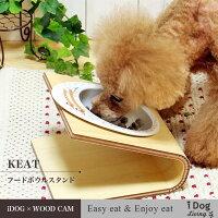 【犬】【猫】【食器台】iDogLivingKeatキートSサイズフードボウル別売。商品画像2。