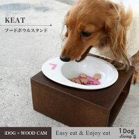 【犬】【猫】【食器台】iDogLivingKeatキートスクエア1Sサイズフードボウル別売。商品画像1。