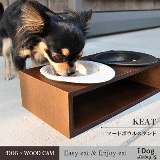 iDog 生活 Keat キートスクエア 2 S 大小碗单独出售