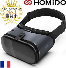 【巣ごもり応援】ストレス解消 VRライブ!フランス生れワンランク上のレンズ採用 ゴーグル iPhone11/X対応 ASMR 好きなVRが見られるゲオ動画無料クーポン♪ プレゼントに最適 3D VR 眼鏡OK スマホ ヘッドセット 格安と一味違う 特別な夏 HOMiDO PRIME