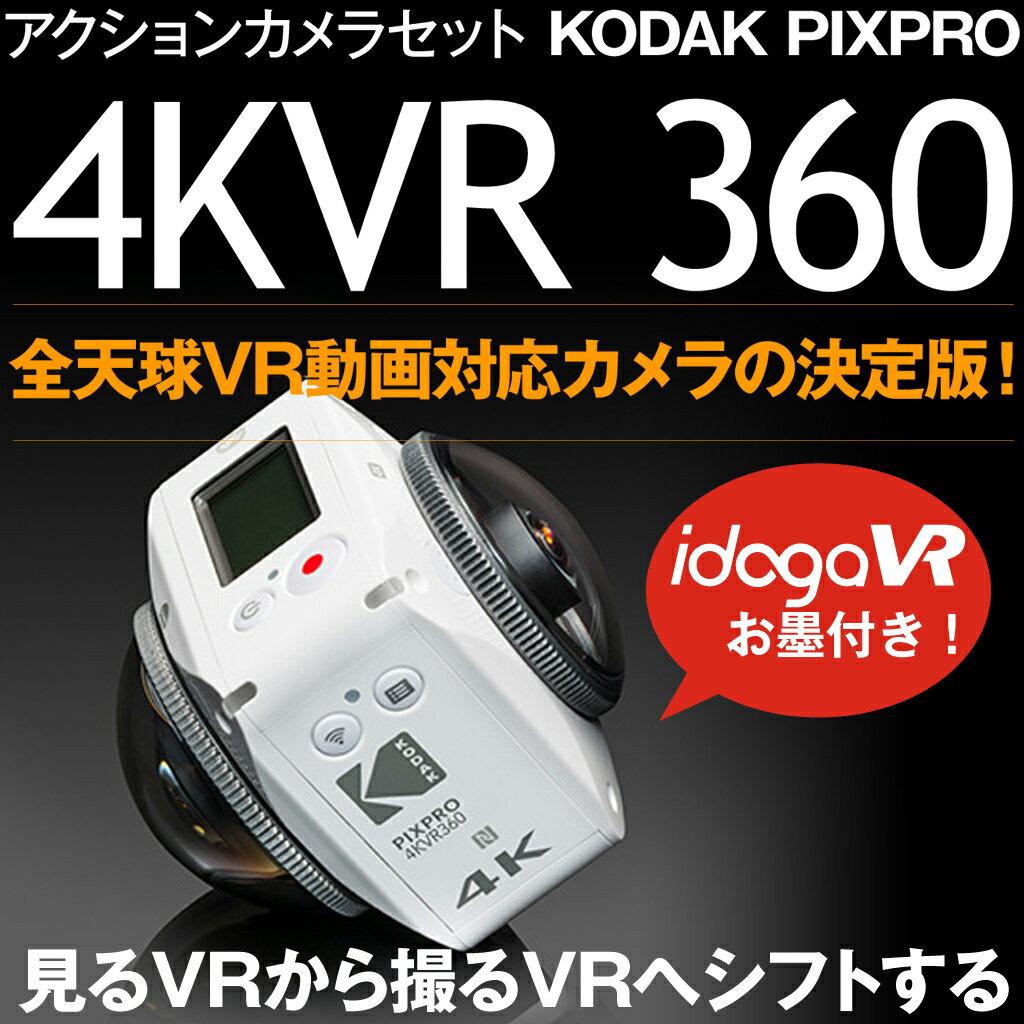【ラッキーシール付】全天球 アクションカメラ セット KODAK PIXPRO 4KVR 360 4K高画質 プロ御用達 オートスティッチ機能付 三脚付き フルセット特価!