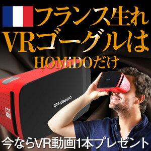 フランス生まれのVRゴーグルはHOMIDOだけだからこだわりのデザイン