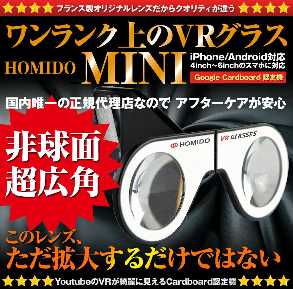 【送料無料】HOMiDO Mini VRゴーグル スマホ用 4-6インチのスマホに対応 軽量 折りたたみ式 景品 ギフト プレゼント人気 HOMiDO-Mini