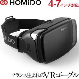 VRゴーグル ポイント+10倍 4-7インチスマホ DMM VR動画対応 VR/XRライブ iPhone12・11 Pro MAX フランス生れ 正規代理店販売 VR眼鏡 スマホVR バーチャルリアリティ iPhone android ゲーム 景品 趣味 巣ごもり おうち時間 プレゼント ストレス解消 HOMiDO V2 ポイント消化