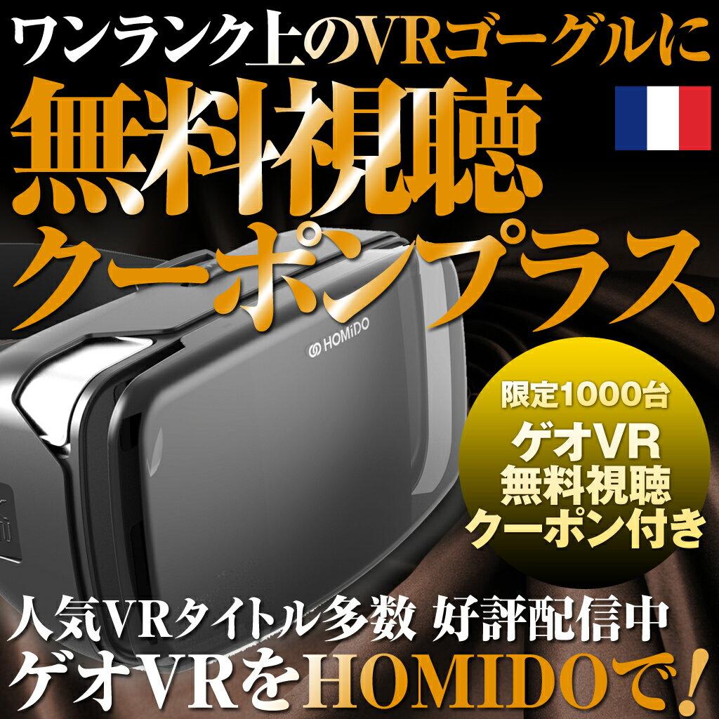 【ゲオVR 無料視聴付限定モデル】ワンランク上の バーチャル リアリティ VRゴーグル HOMIDO V2 にレンタルビデオ ゲオの VR 無料 視聴券がついてる お得 なモデル! iPhone android 4-6インチのスマホに対応 即日発送♪