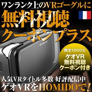 GEO無料クーポン付き限定モデル!HOMIDOV2