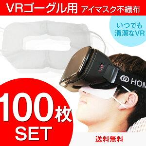 【カットが広すぎない】VRマスク体験用衛生布スマホVRバーチャルリアリティVRゴーグル学園祭景品ギフトプレゼントNINJAMASKニンジャマスク(100枚入り)