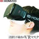 【カットが広すぎない】VRマスク 体験用衛生布 スマホVR バーチャルリアリティ VRゴーグル 学園祭 景品 ギフト プレゼ…
