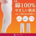綿100% 9分丈インナー やさしい肌着 エアリーコット シルクプロテイン加工(レディース インナー 綿100% あったか 暖か…