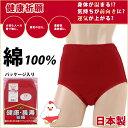 ショーツ 綿100% 健康祈願 赤パンツ おなかすっぽり 日本製 深履き 深ばき ゆったり すっぽり 大きい (SA7050 M L 大…