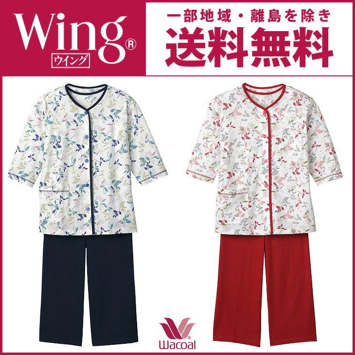 ワコール Wing 綿100% 嬉しい3点セット7分袖 半袖 8分丈 花柄 パジャマ (レディース ナイトウェア ルームウェア 綿 母の日 敬老の日 一部地域除き 送料無料 EP8044)