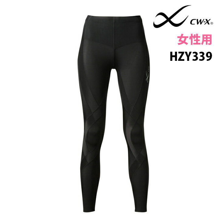 20%オフ ワコール CWX CW-X スポーツタイツ ジェネレーターモデル ウィメンズ(ひざ 腰 関節 おしり 女性用 サポート ランニング 一部地域を除き送料無料 HZY339)