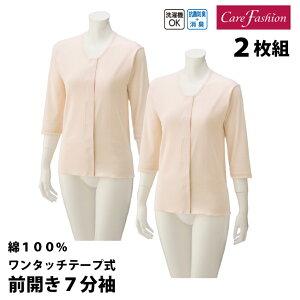 愛情介護 婦人用 ワンタッチテープ 7分袖 前開きシャツ 綿100% 2枚組 介護 肌着 S M L LL K01828
