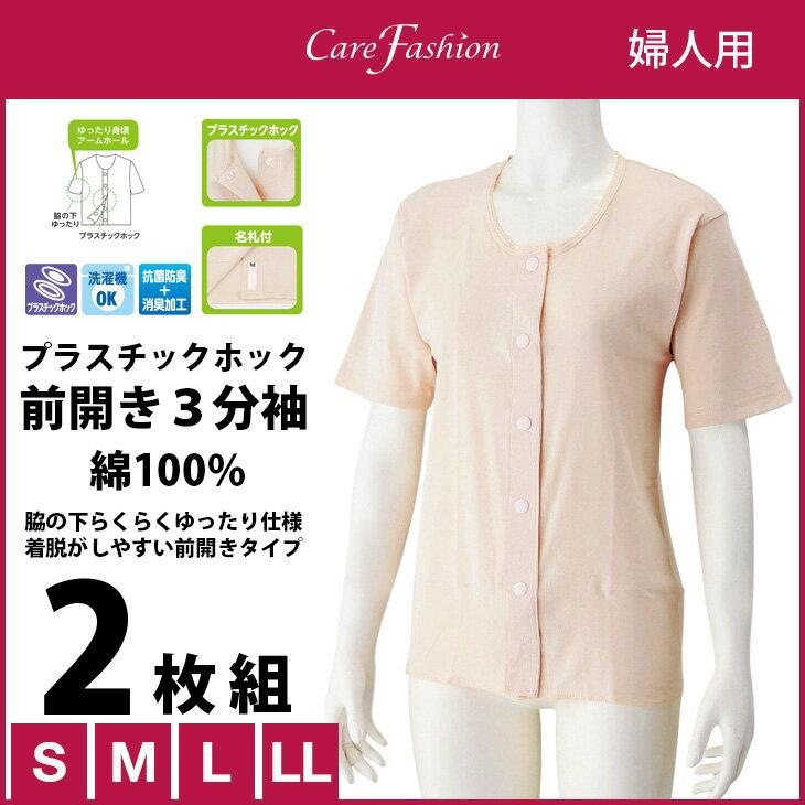 愛情介護 婦人用 プラスチックホック 3分袖 前開きシャツ 素肌に優しい 綿100% 2枚組(介護 肌着 S M L LL K1831)