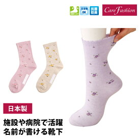 愛情介護 靴下 レディース 足首ゆったり 名前の書ける 靴下 通年 柄 日本製 ケアファッション キヤロン 介護用品 (22-24cm K1850)