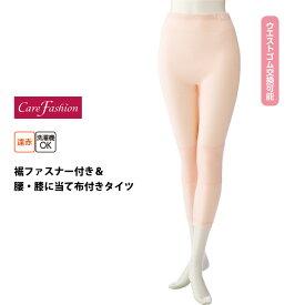 愛情介護 あったかタイツ 婦人用 裾ファスナー付き 肌着 遠赤外線加工の当て布付き 入院 介護 肌着 あす楽 M L LL 3L K1916