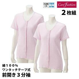 愛情介護 婦人用 ワンタッチテープシャツ 3分袖 前開きシャツ 綿100% 2枚組 介護 肌着 S M L あす楽 K8251