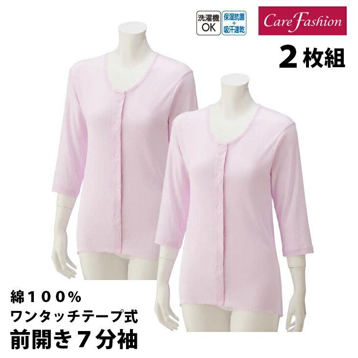 愛情介護 婦人用 ワンタッチテープ 7分袖 前開きシャツ 綿100% 2枚組 介護 肌着 S M L あす楽 K8252