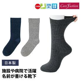 愛情介護 靴下 紳士 メンズ 足首ゆったり 名前の書ける 靴下 通年 綿混 日本製 キヤロン (24-26cm K8910)
