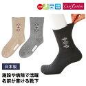 愛情介護靴下紳士メンズ足首ゆったり名前の書ける靴下通年綿混日本製(24-26cmK8912)